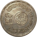 1 Pound 1981, KM# 522, Egypt, National Labour Day, Science Day