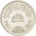 1 Pound 1981, KM# 532, Egypt, Food and Agriculture Organization (FAO), Work and Food for All