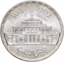 5 Pounds 1985, KM# 575, Egypt, 60th Anniversary of the Parliament of Egypt