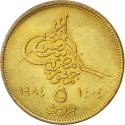 5 Qirsh 1984, KM# 555, Egypt