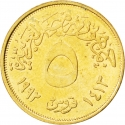 5 Qirsh 1992, KM# 731, Egypt
