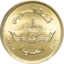 50 Qirsh 2015, KM# 1000, Egypt, National Achievements of Egypt, New Suez Canal