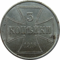 3 Kopecks 1916, KM# 23, Germany, Empire, William II
