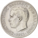 5 Drachmai 1971-1973, KM# 100, Greece, Constantine II, 21 April 1967