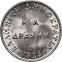 1 Drachma 1926, KM# 69, Greece