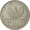 10 Drachmes 1971-1973, KM# 101, Greece, Constantine II, 21 April 1967