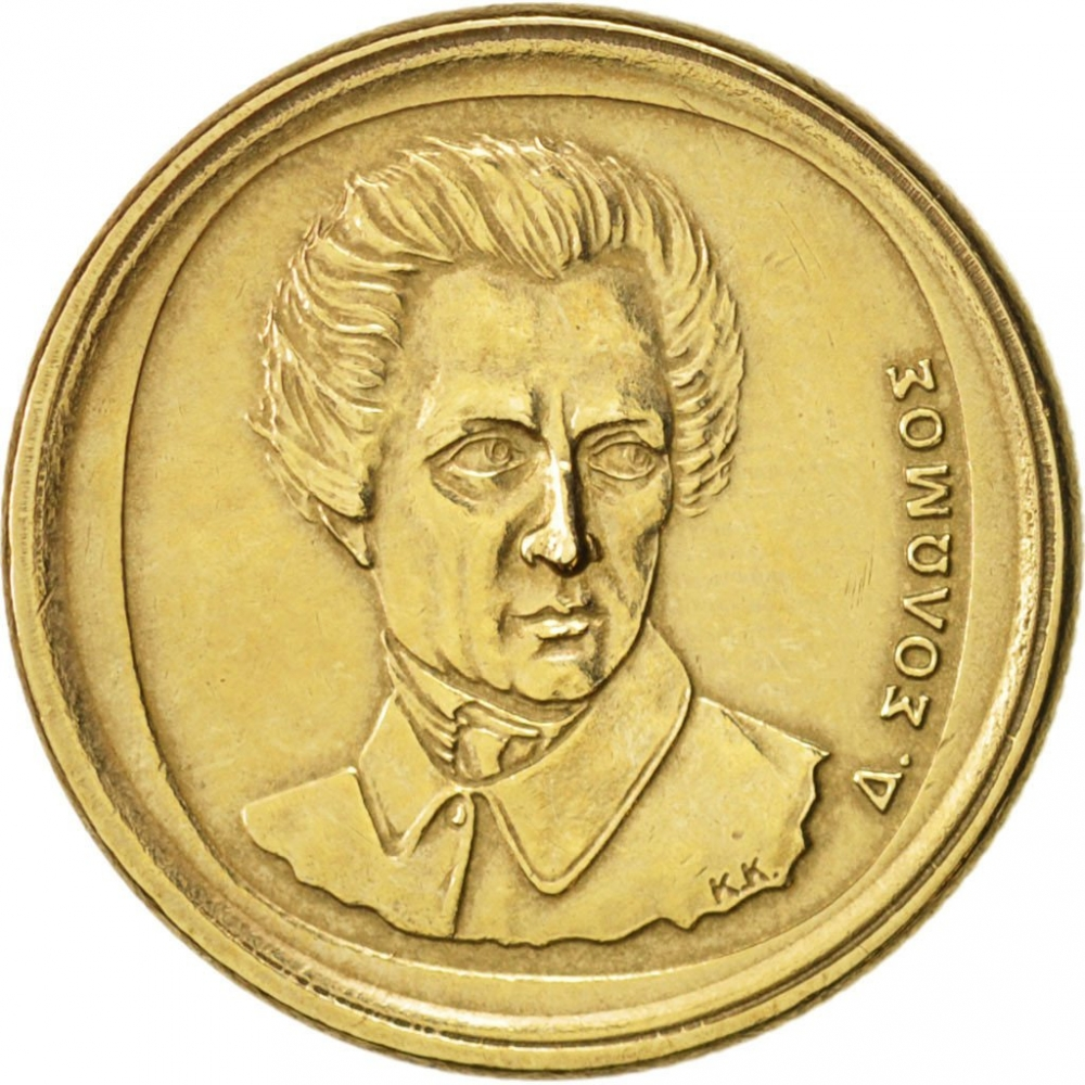 20 Drachmes Greece 1990-2000, KM# 154 | CoinBrothers Catalog