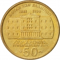 50 Drachmes 1994, KM# 164, Greece, 150th Anniversary of the Greek Constitution, Dimitrios Kallergis