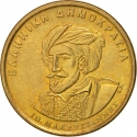 50 Drachmes 1994, KM# 168, Greece, 150th Anniversary of the Greek Constitution, Yannis Makriyannis