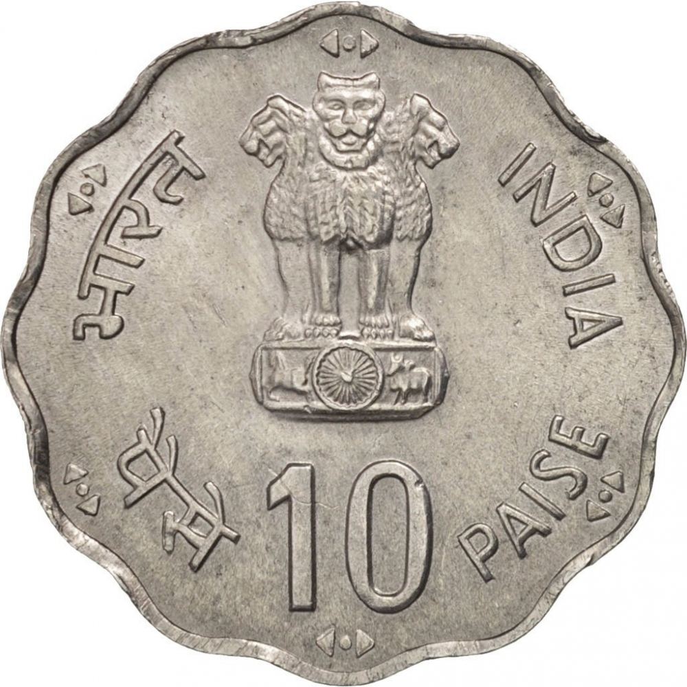 10 Paise 1981, KM# 36, India, Republic, Food and Agriculture Organization (FAO), World Food Day