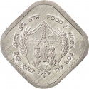 5 Paise 1976, KM# 19, India, Republic, Food and Agriculture Organization (FAO), Food and Work for All