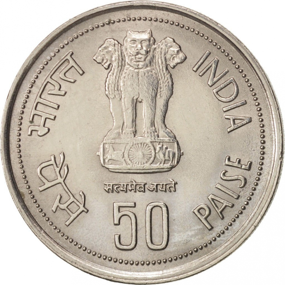 50 Paise 1985, KM# 67, India, Republic, Assassination of Indira Gandhi