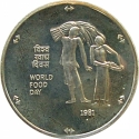 100 Rupees 1981, KM# 276, India, Republic, Food and Agriculture Organization (FAO), World Food Day