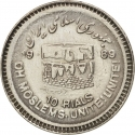 10 Rials 1989, KM# 1253, Iran, 10th Anniversary of the Quds Day