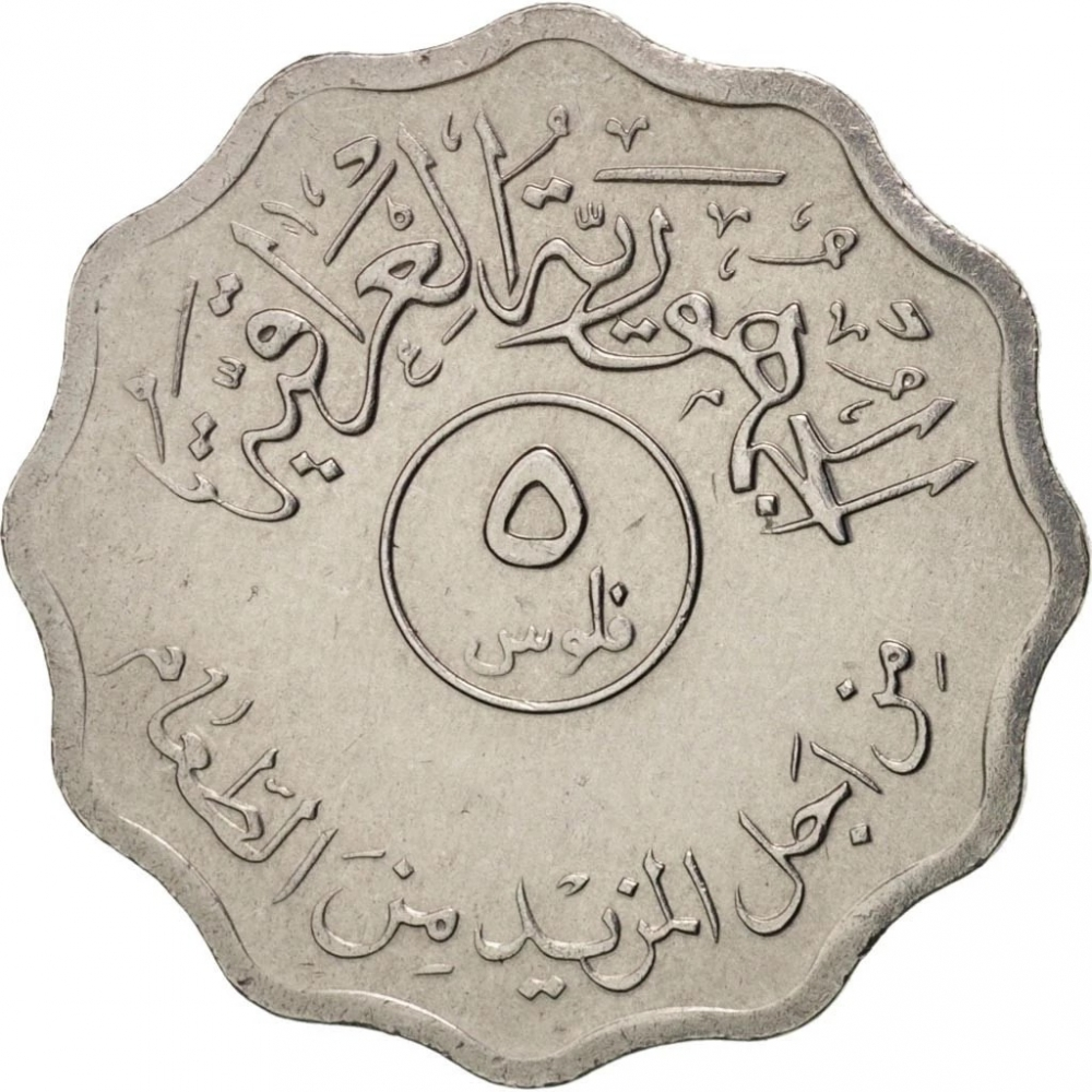 5 Fils 1975, KM# 141, Iraq, Food and Agriculture Organization (FAO), More Food