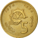 5 Santimat 1974, Y# 59, Morocco, Hassan II, Food and Agriculture Organization (FAO)