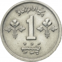 1 Paisa 1974-1979, KM# 33, Pakistan, Food and Agriculture Organization (FAO), Agriculture - Cash Crop