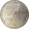 1 Piso 2017, KM# 301, Philippines , Chairmanship of the Association of Southeast Asian Nations