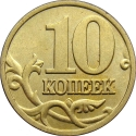 10 Kopecks 1997-2006, Y# 602, Russia, Federation