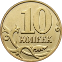 10 Kopecks 2006-2015, Y# 602a, Russia, Federation