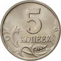5 Kopecks 1997-2014, Y# 601, Russia, Federation