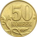 50 Kopecks 1997-2006, Y# 603, Russia, Federation
