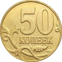 50 Kopecks 2006-2015, Y# 603a, Russia, Federation