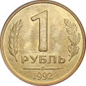 1 Ruble 1992, Y# 311, Russia, Federation