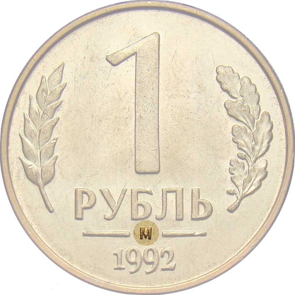 1 Ruble 1992, Y# 311, Russia, Federation, Moscow Mint (М)