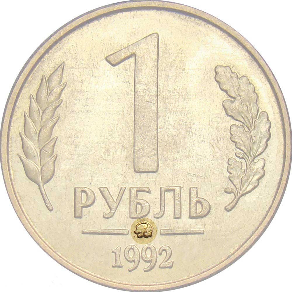 1 Ruble 1992, Y# 311, Russia, Federation, Moscow Mint (ММД)