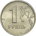 1 Ruble 1997-2001, Y# 604, Russia, Federation