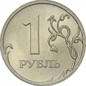 1 Ruble 2002-2009, Y# 833, Russia, Federation