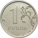 1 Ruble 2009-2015, Y# 833a, Russia, Federation