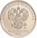 1 Ruble 2016-2020, Russia, Federation