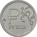 1 Ruble 2014, Y# 1512, Russia, Federation, Symbol of the Ruble