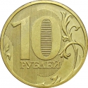 10 Rubles 2009-2015, Y# 998, Russia, Federation