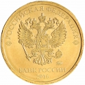 10 Rubles 2016-2019, Russia, Federation