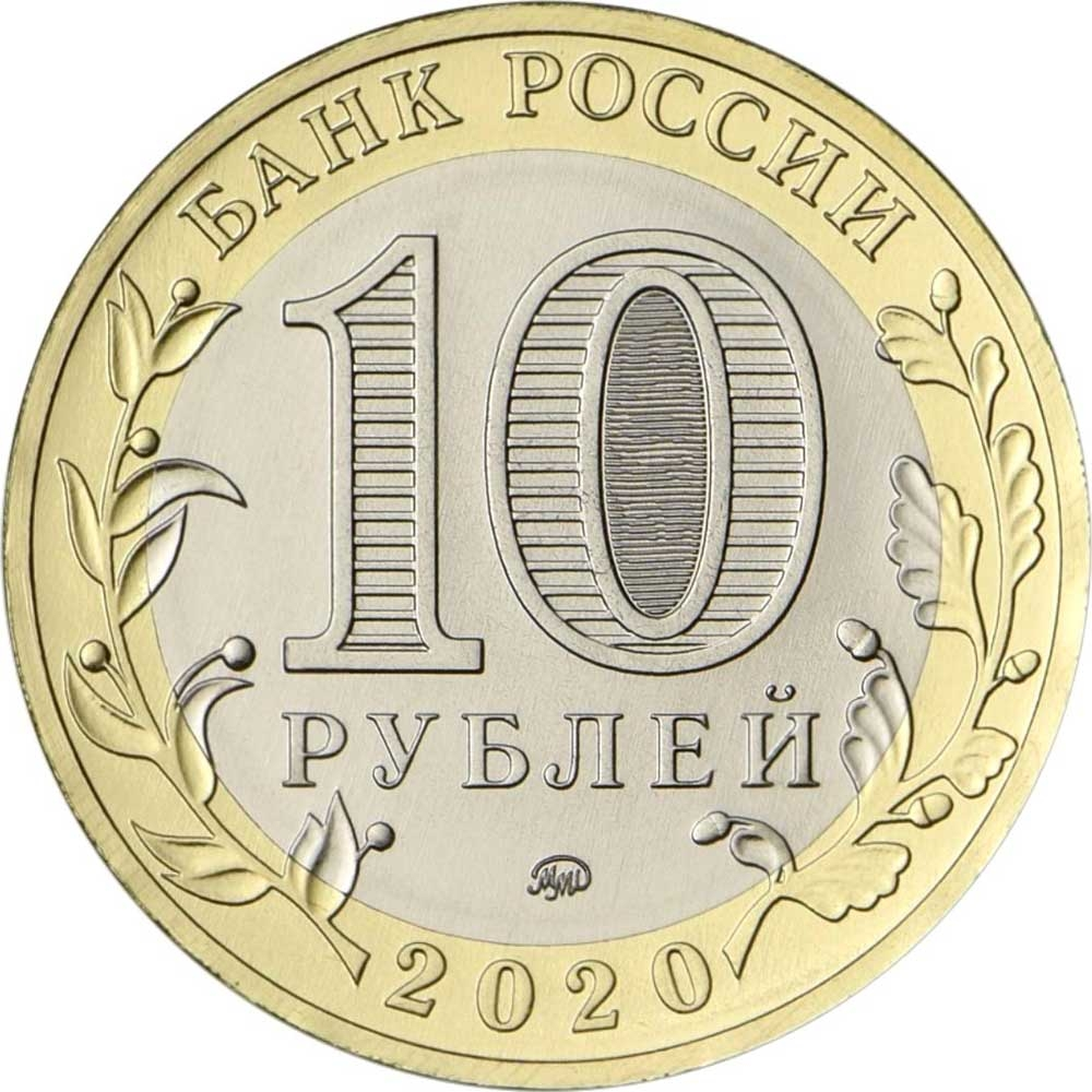 10 Rubles 2020, Russia, Federation, 75th Anniversary of Great Patriotic War Victory (1941-1945)