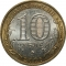 10 Rubles 2008, Y# 986, Russia, Federation, Ancient Towns of Russia, Azov