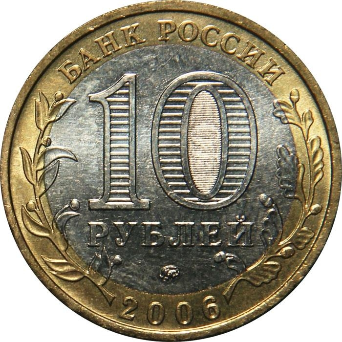 10 Rubles 2006, Y# 947, Russia, Federation, Ancient Towns of Russia, Belgorod