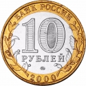 10 Rubles 2000, Y# 670, Russia, Federation, 55th Anniversary of Great Patriotic War Victory (1941-1945), Combat