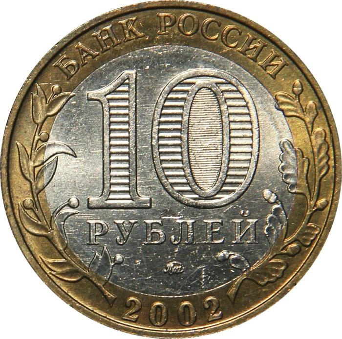 10 Rubles 2002, Y# 739, Russia, Federation, Ancient Towns of Russia, Derbent