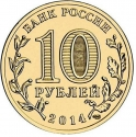 10 Rubles 2014, Y# 1524, Russia, Federation, Unity of Russia and Crimea, Sevastopol