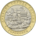10 Rubles 2018, Russia, Federation, Ancient Towns of Russia, Gorokhovets