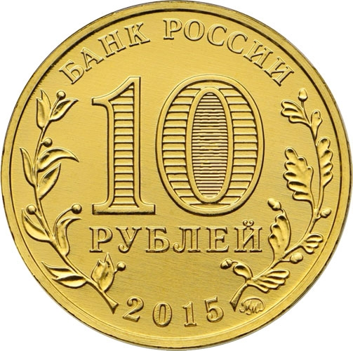 10 Rubles 2015, Russia, Federation, Cities of Military Glory, Grozny
