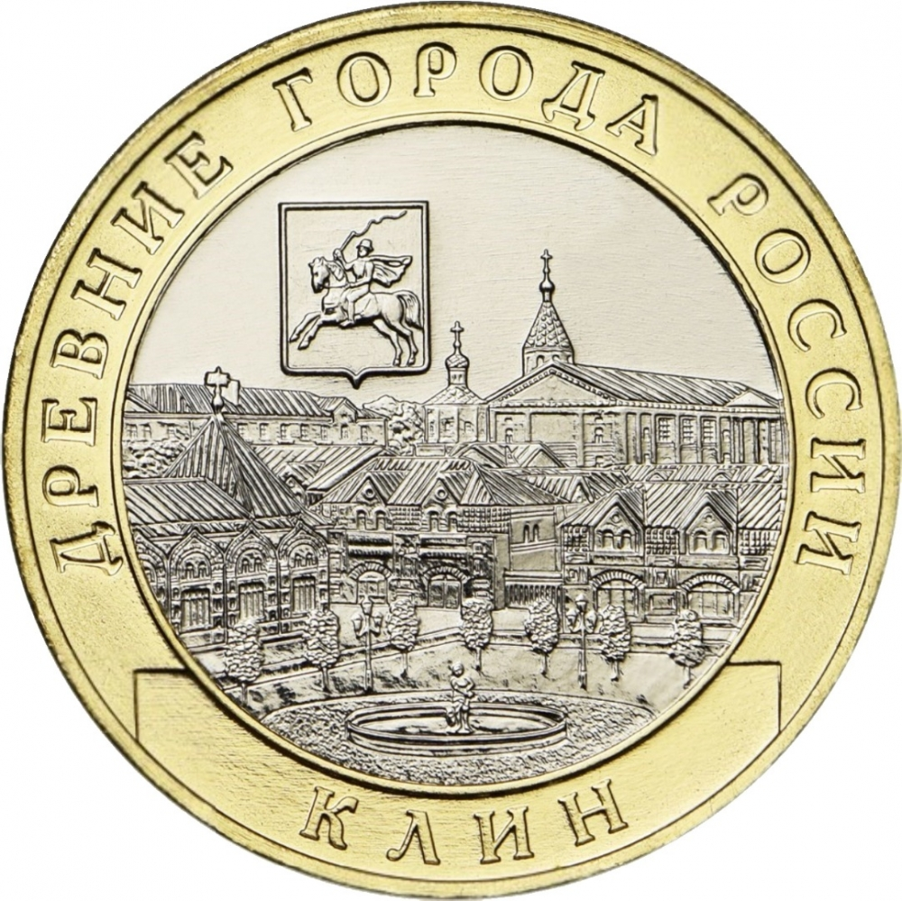 10 Rubles 2019, Russia, Federation, Ancient Towns of Russia, Klin