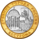 10 Rubles 2002, Y# 740, Russia, Federation, Ancient Towns of Russia, Kostroma