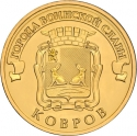 10 Rubles 2015, Russia, Federation, Cities of Military Glory, Kovrov