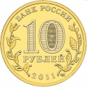 10 Rubles 2011, Y# 1308, Russia, Federation, Cities of Military Glory, Kursk