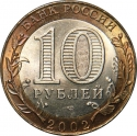 10 Rubles 2002, Y# 751, Russia, Federation, 200th Anniversary of Ministries in Russia, Ministry of Foreign Affairs